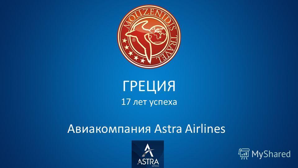 ГРЕЦИЯ 17 лет успеха Авиакомпания Astra Airlines