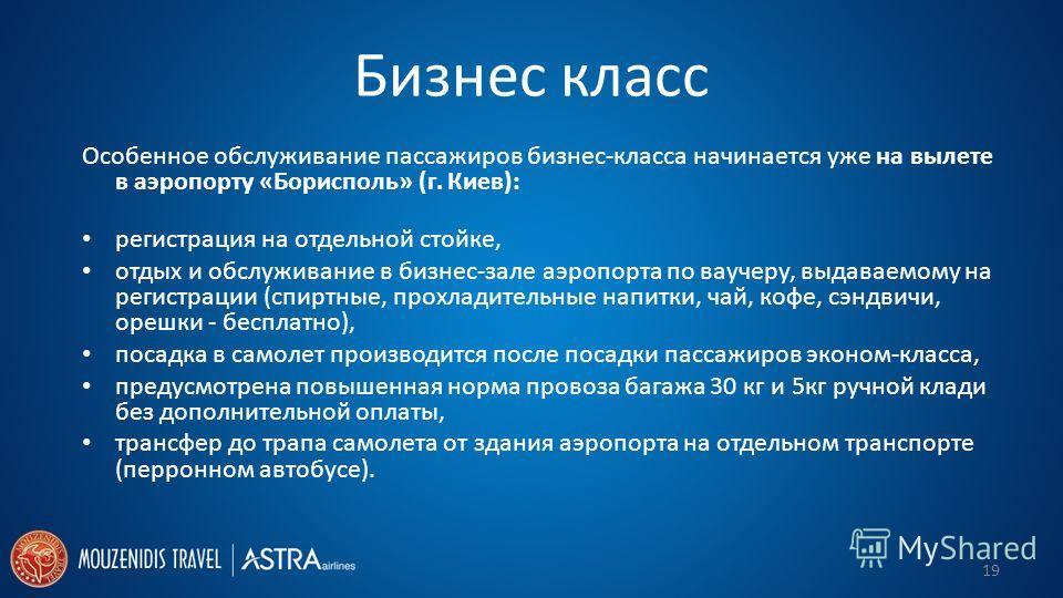 Бизнес класс Особенное обслуживание пассажиров бизнес-класса начинается уже на вылете в аэропорту «Борисполь» (г. Киев): регистрация на отдельной стойке, отдых и обслуживание в бизнес-зале аэропорта по ваучеру, выдаваемому на регистрации (спиртные, п