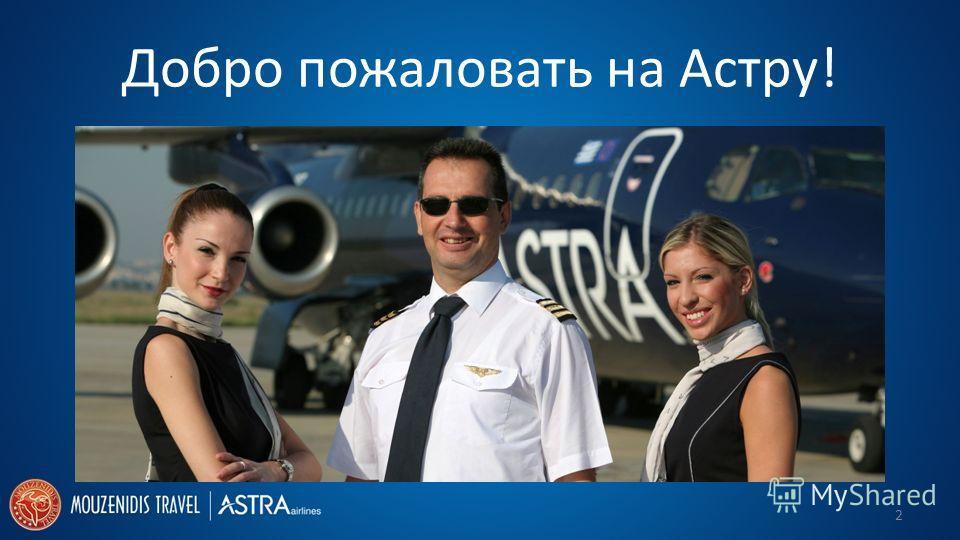 Добро пожаловать на Астру! 2