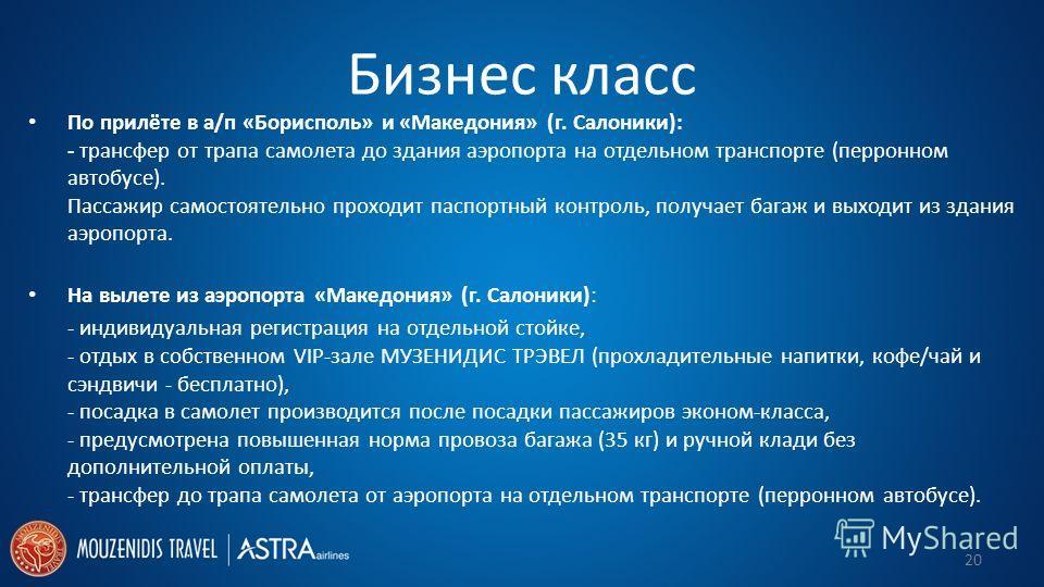 Бизнес класс По прилёте в а/п «Борисполь» и «Македония» (г. Салоники): - трансфер от трапа самолета до здания аэропорта на отдельном транспорте (перронном автобусе). Пассажир самостоятельно проходит паспортный контроль, получает багаж и выходит из зд