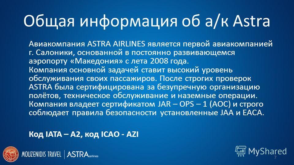 Общая информация об а/к Astra Авиакомпания ASTRA AIRLINES является первой авиакомпанией г. Салоники, основанной в постоянно развивающемся аэропорту «Македония» с лета 2008 года. Компания основной задачей ставит высокий уровень обслуживания своих пасс