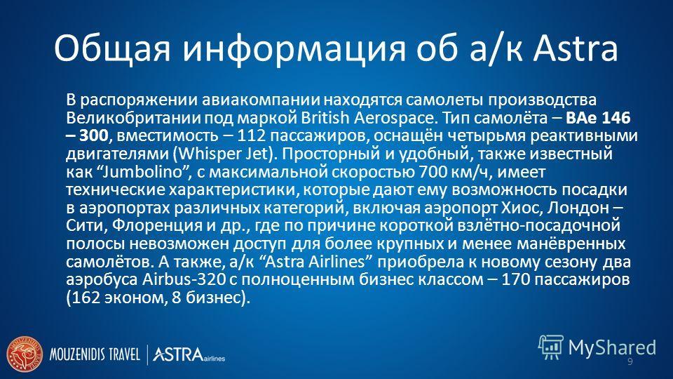 Общая информация об а/к Astra В распоряжении авиакомпании находятся самолеты производства Великобритании под маркой British Aerospace. Тип самолёта – ВАе 146 – 300, вместимость – 112 пассажиров, оснащён четырьмя реактивными двигателями (Whisper Jet).