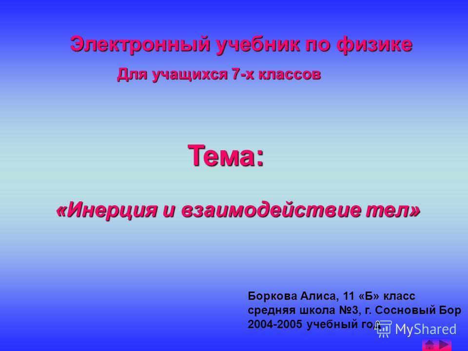 Гдз 11 Класс Физика Мякишев и Буховцев