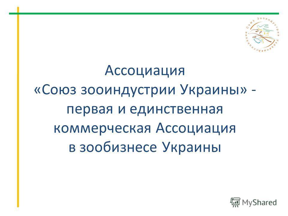 Ассоциация «Союз зооиндустрии Украины» - первая и единственная коммерческая Ассоциация в зообизнесе Украины
