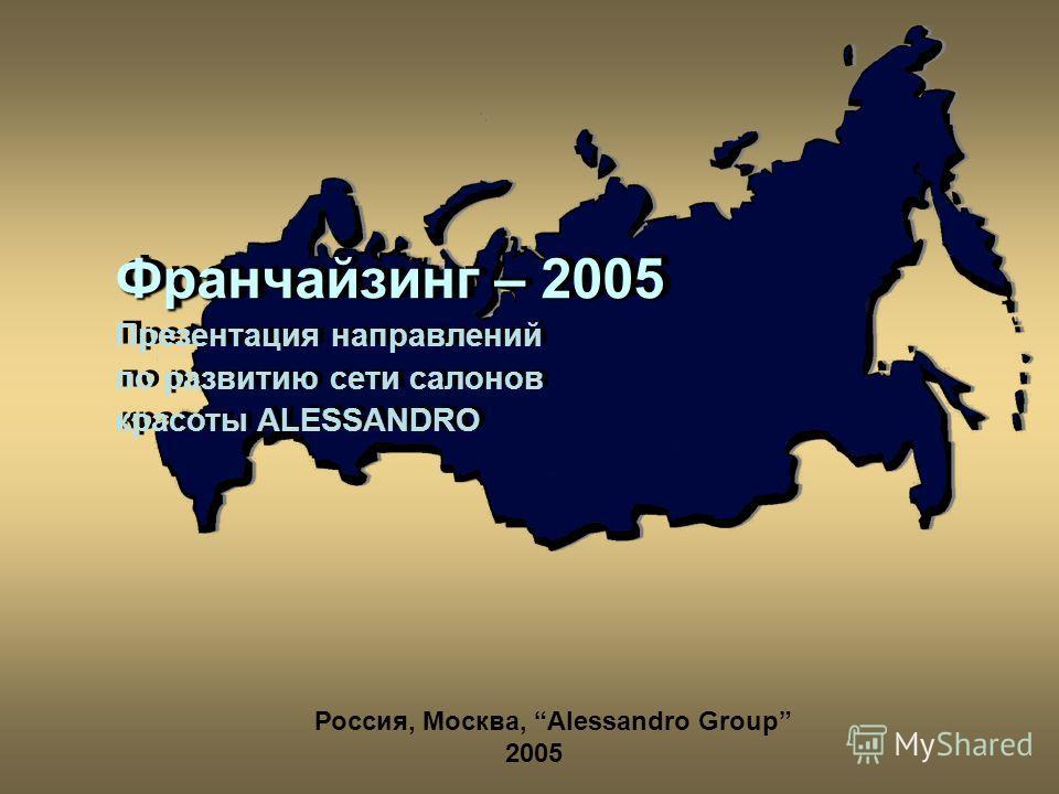 Франчайзинг – 2005 Презентация направлений по развитию сети салонов красоты ALESSANDRO Франчайзинг – 2005 Презентация направлений по развитию сети салонов красоты ALESSANDRO Россия, Москва, Alessandro Group 2005