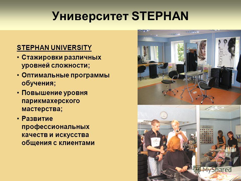 Университет STEPHAN STEPHAN UNIVERSITY Стажировки различных уровней сложности; Оптимальные программы обучения; Повышение уровня парикмахерского мастерства; Развитие профессиональных качеств и искусства общения с клиентами