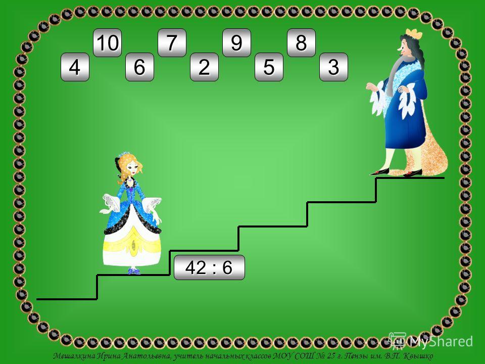 3 X 5 Сам король вышел навстречу Золушке. Ей нужно поскорее подняться по ступенькам, а тебе правильно найти результаты арифметических действий. 14 15 17 12 19 10 18 13 16