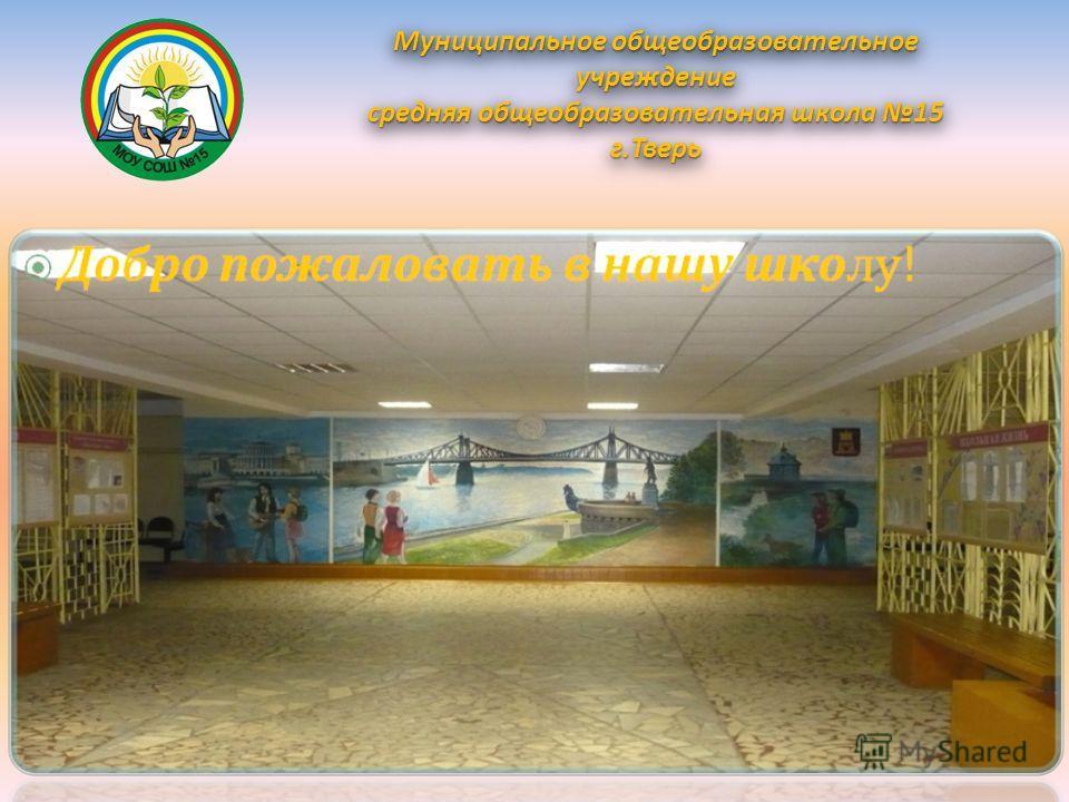 Муниципальное общеобразовательное учреждение средняя общеобразовательная школа 15 г.Тверь