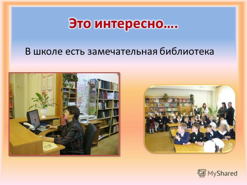 В школе есть замечательная библиотека