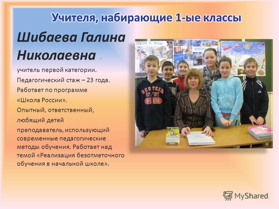 Шибаева Галина Николаевна - учитель первой категории. Педагогический стаж – 23 года. Работает по программе «Школа России». Опытный, ответственный, любящий детей преподаватель, использующий современные педагогические методы обучения. Работает над темо