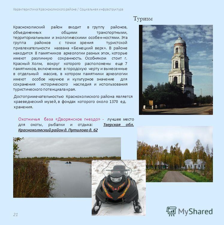 Туризм Характеристика Краснохолмского района / Социальная инфраструктура Краснохолмский район входит в группу районов, объединенных общими транспортными, территориальными и экологическими особен-ностями. Эта группа районов с точки зрения туристской п