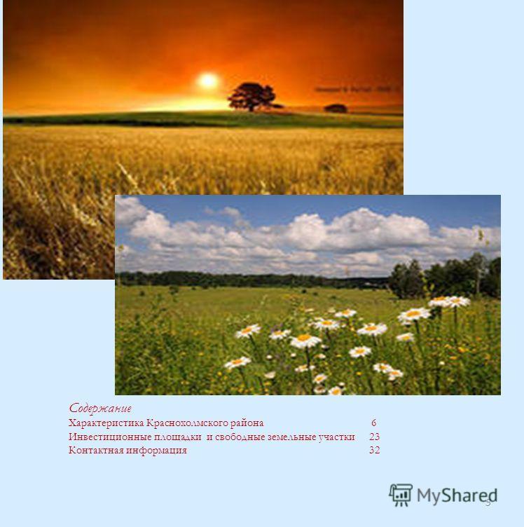 Содержание Характеристика Краснохолмского района 6 Инвестиционные площадки и свободные земельные участки 23 Контактная информация 32 5