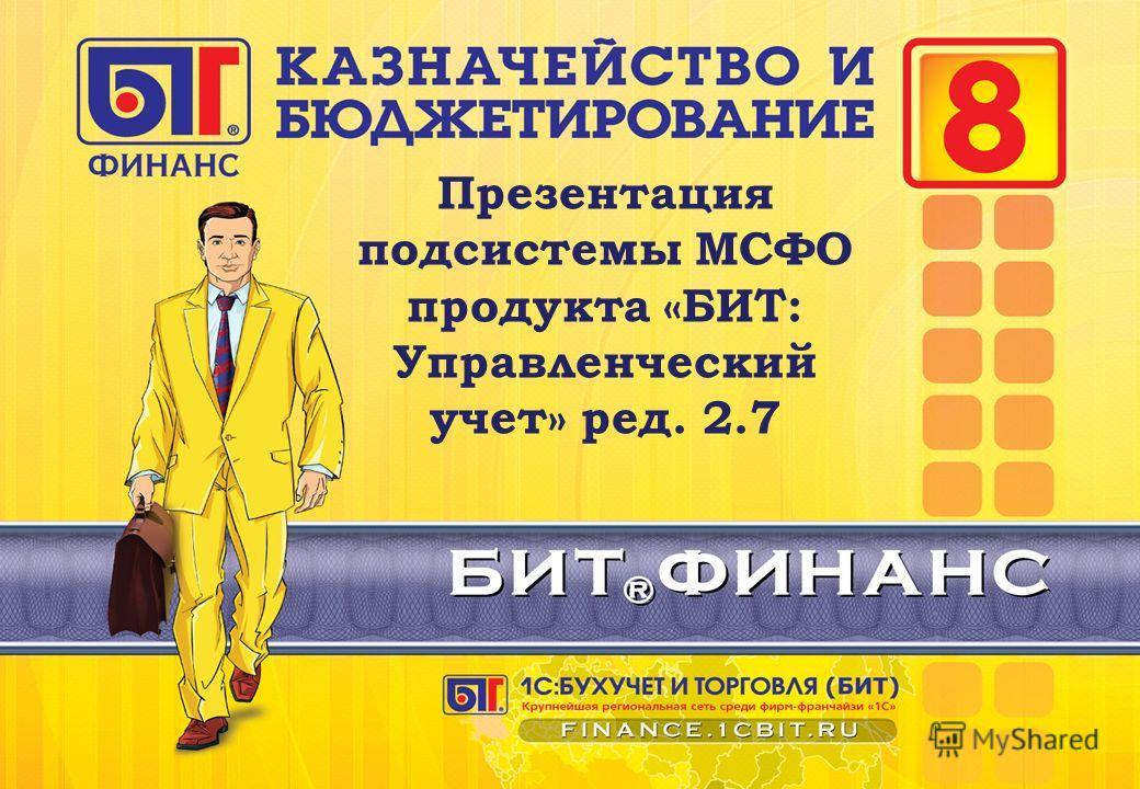 Презентация подсистемы МСФО продукта «БИТ: Управленческий учет» ред. 2.7
