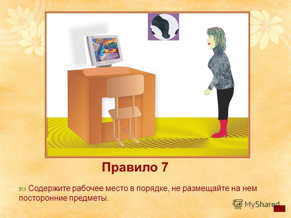 . Правило 7 Содержите рабочее место в порядке, не размещайте на нем посторонние предметы.
