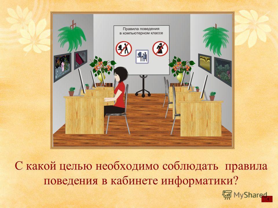 С какой целью необходимо соблюдать правила поведения в кабинете информатики?