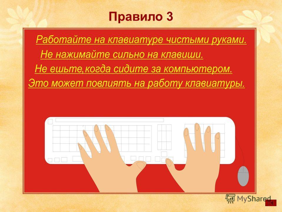Правило 3,