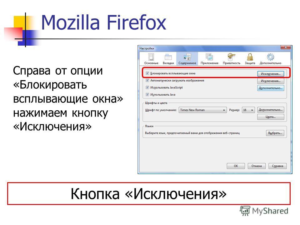 Mozilla Firefox Справа от опции «Блокировать всплывающие окна» нажимаем кнопку «Исключения» Кнопка «Исключения»