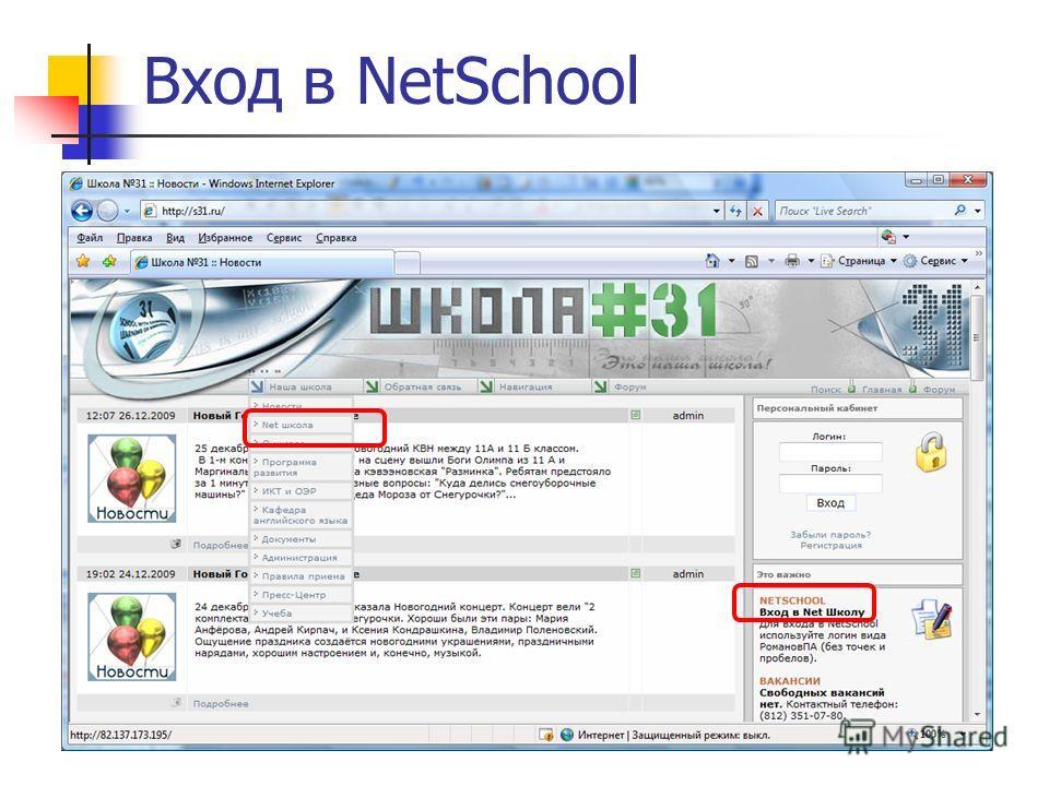Вход в NetSchool