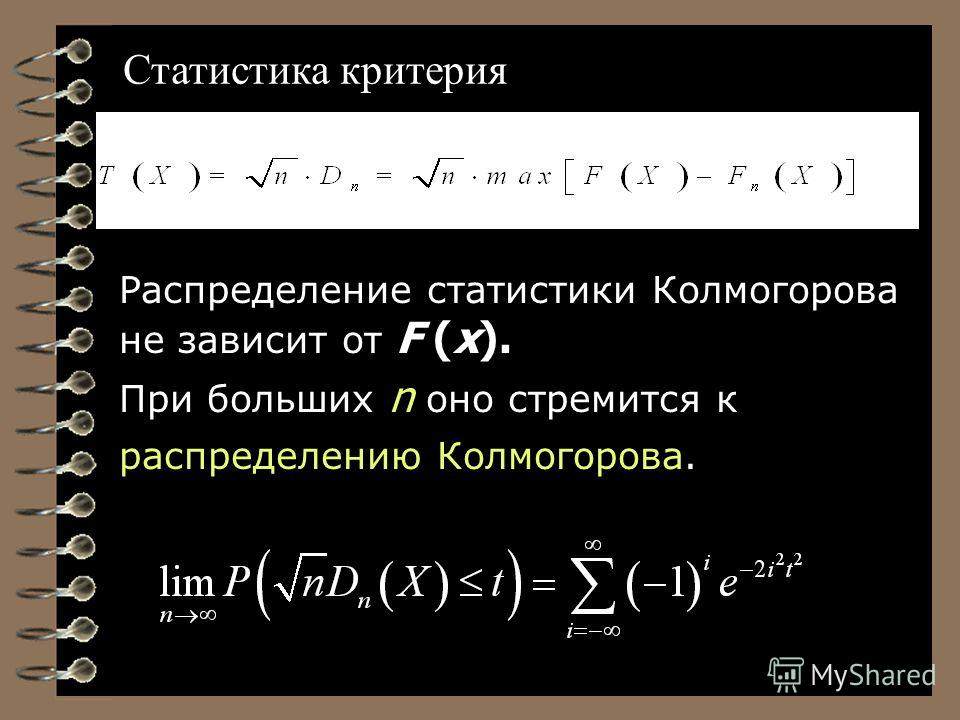 30 Распределение статистики Колмогорова не зависит от F (x). При больших n оно стремится к распределению Колмогорова. Статистика критерия
