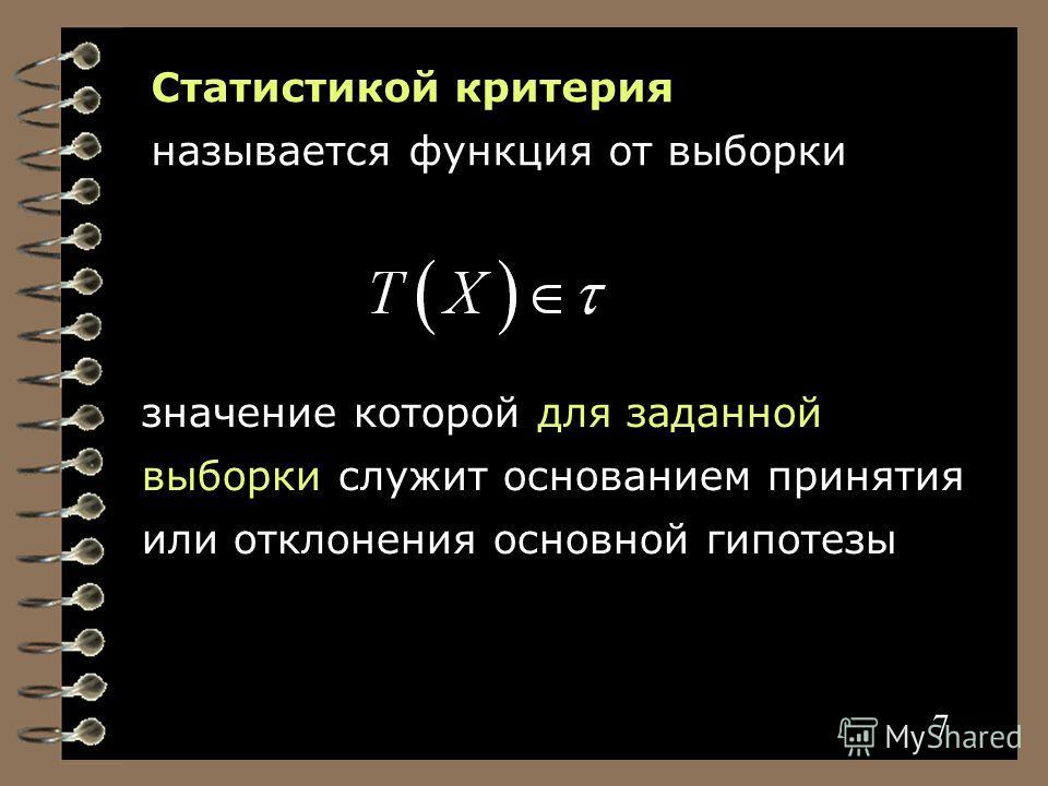 7 значение которой для заданной выборки служит основанием принятия или отклонения основной гипотезы Статистикой критерия называется функция от выборки 7