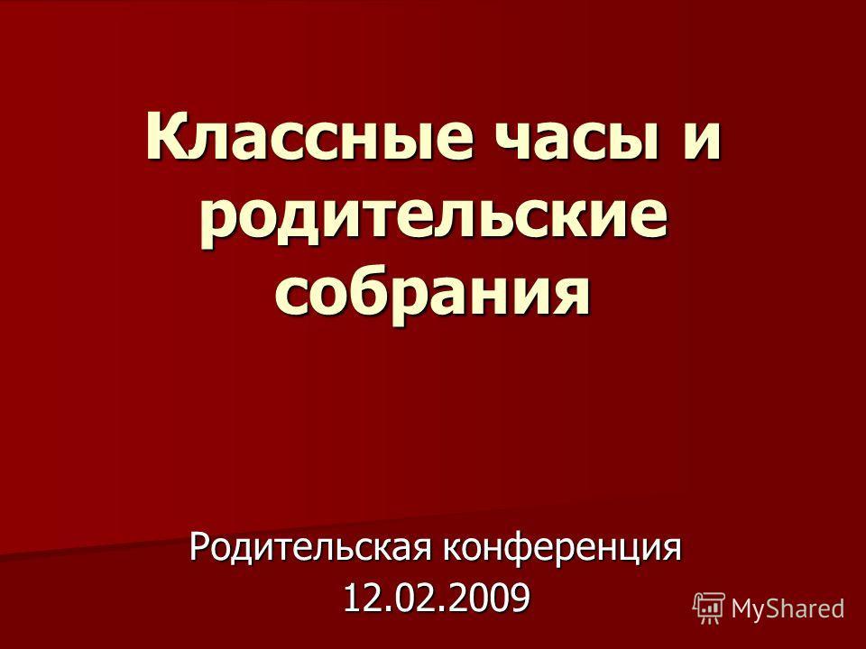 Классные часы и родительские собрания Родительская конференция 12.02.2009