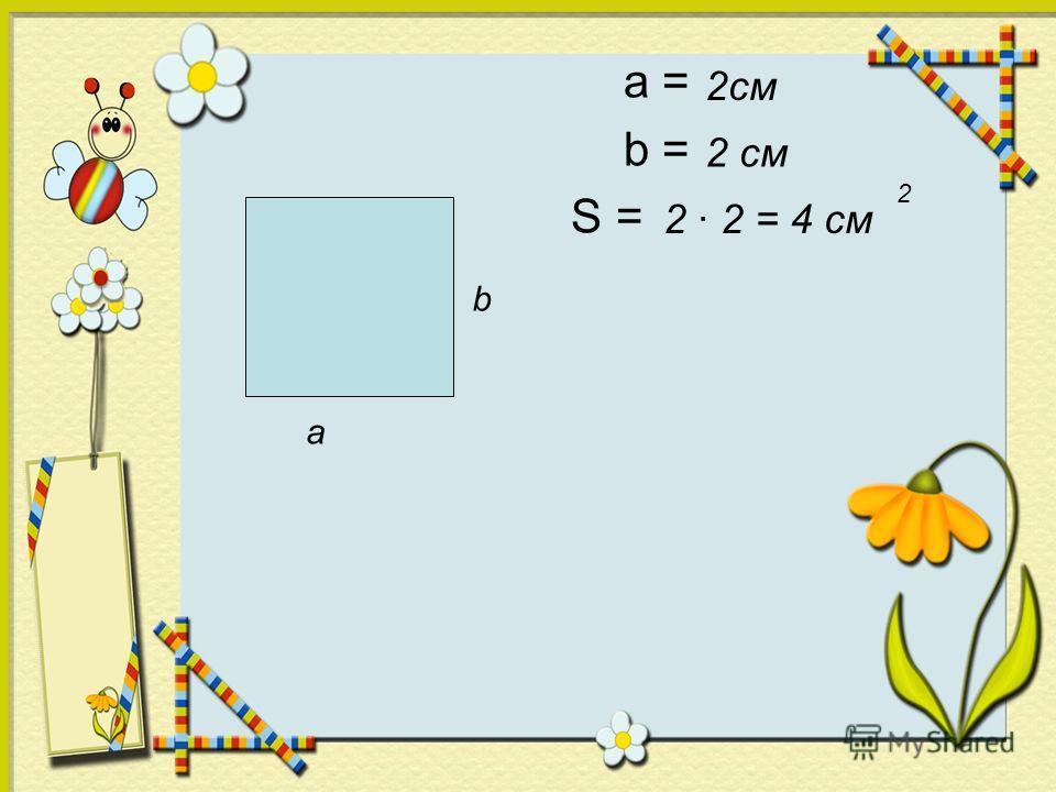 а = b = S = а b 2см 2 · 2 = 4 см 2
