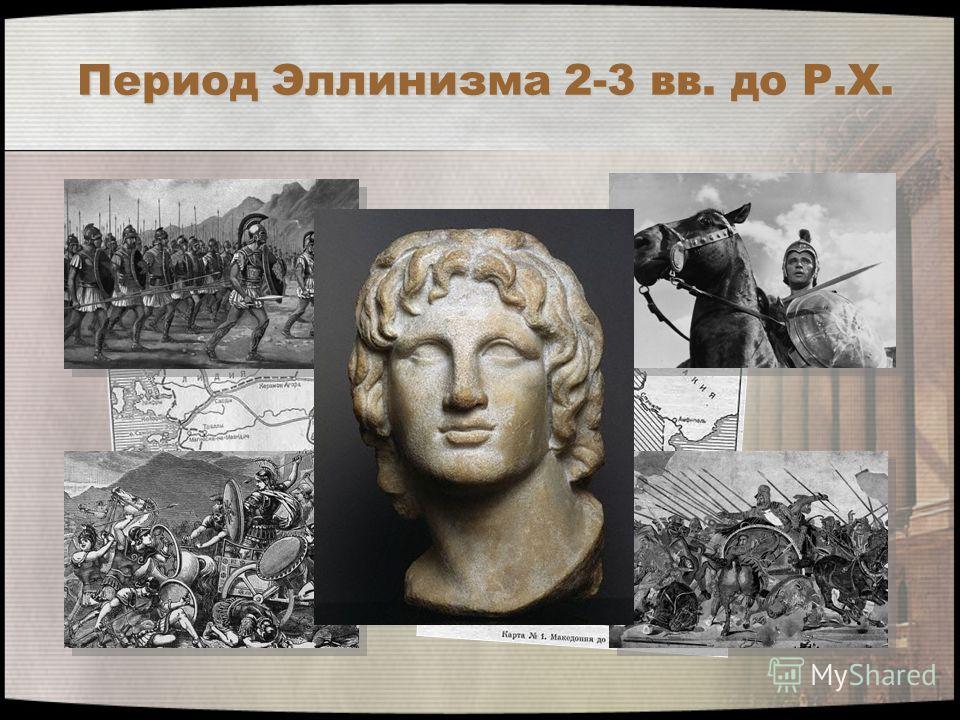 Период Эллинизма 2-3 вв. до Р.Х.