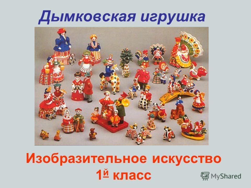 Изобразительное искусство 1 й класс Дымковская игрушка