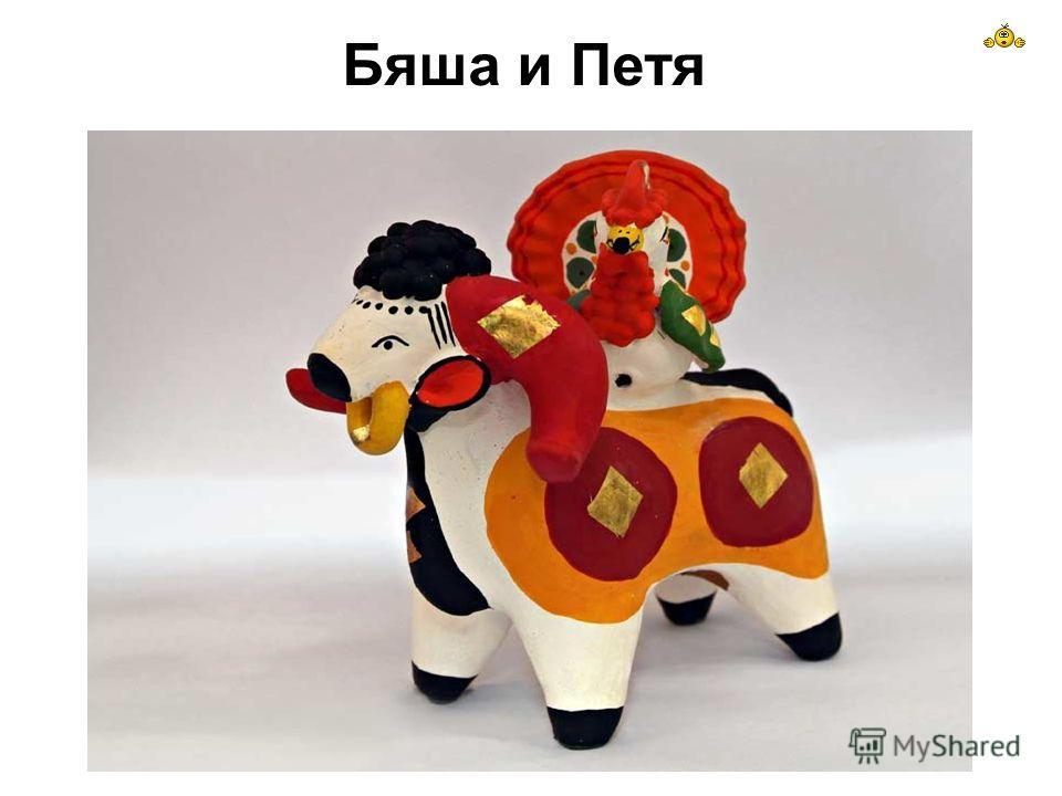 Бяша и Петя