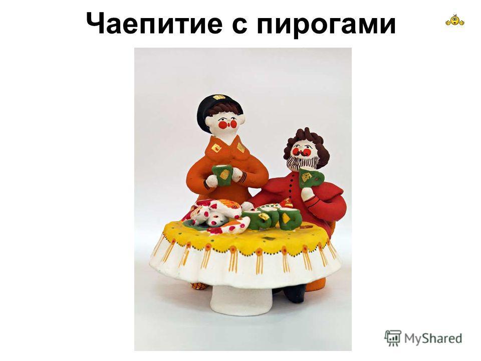 Чаепитие с пирогами