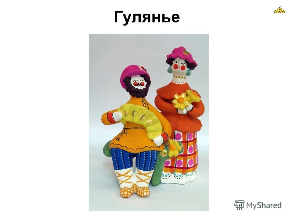 Гулянье