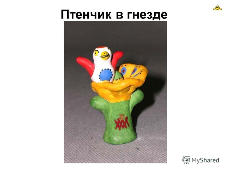 Птенчик в гнезде