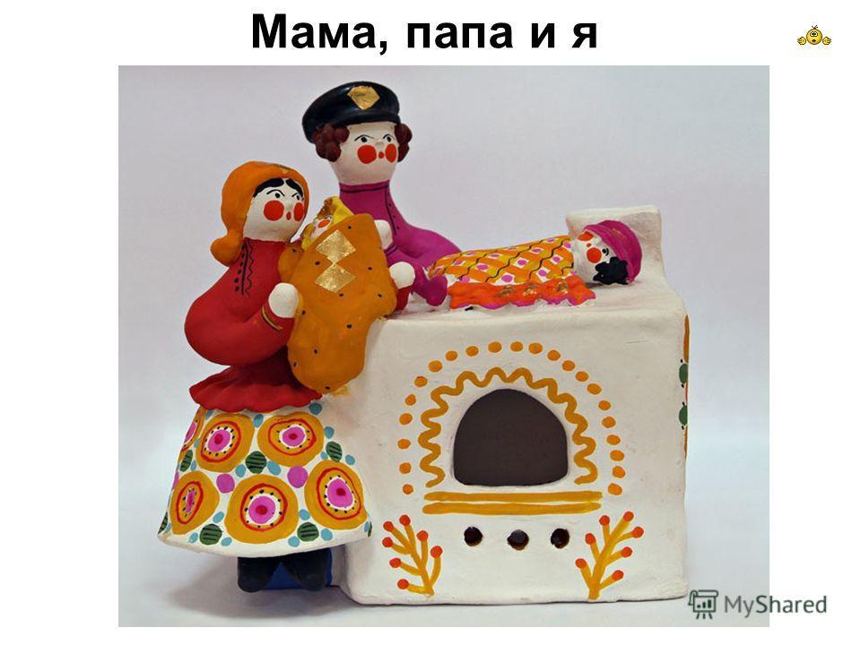 Мама, папа и я