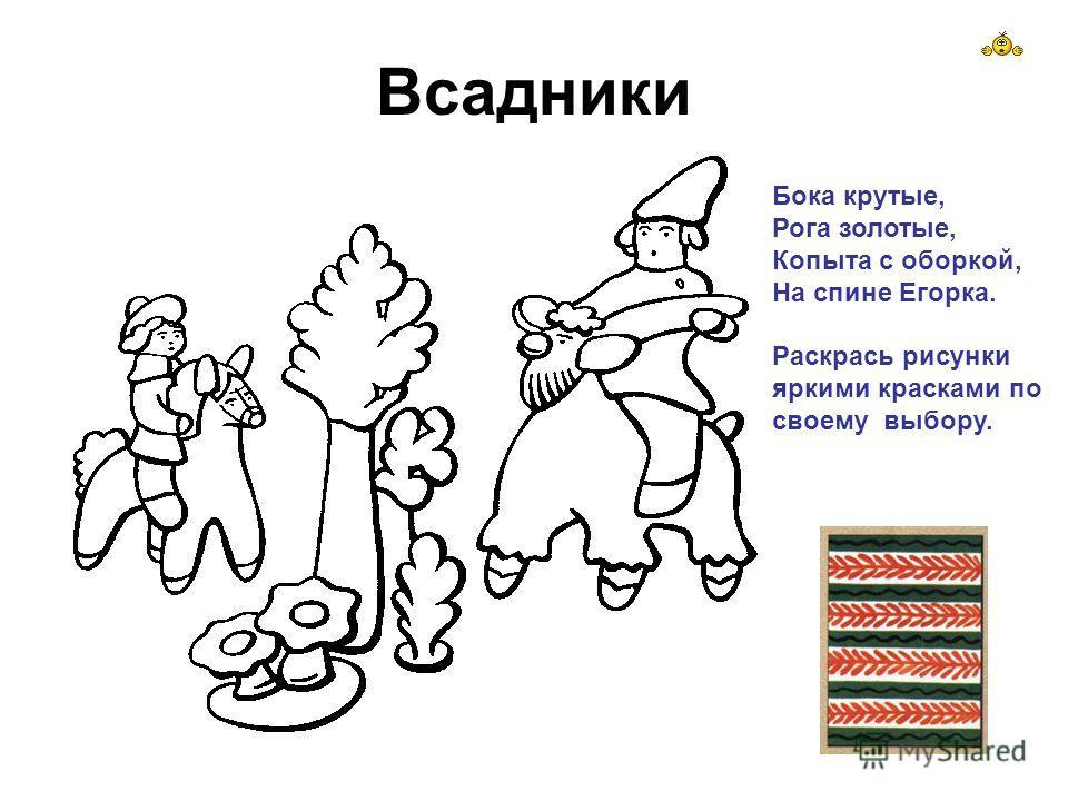 Всадники Бока крутые, Рога золотые, Копыта с оборкой, На спине Егорка. Раскрась рисунки яркими красками по своему выбору.