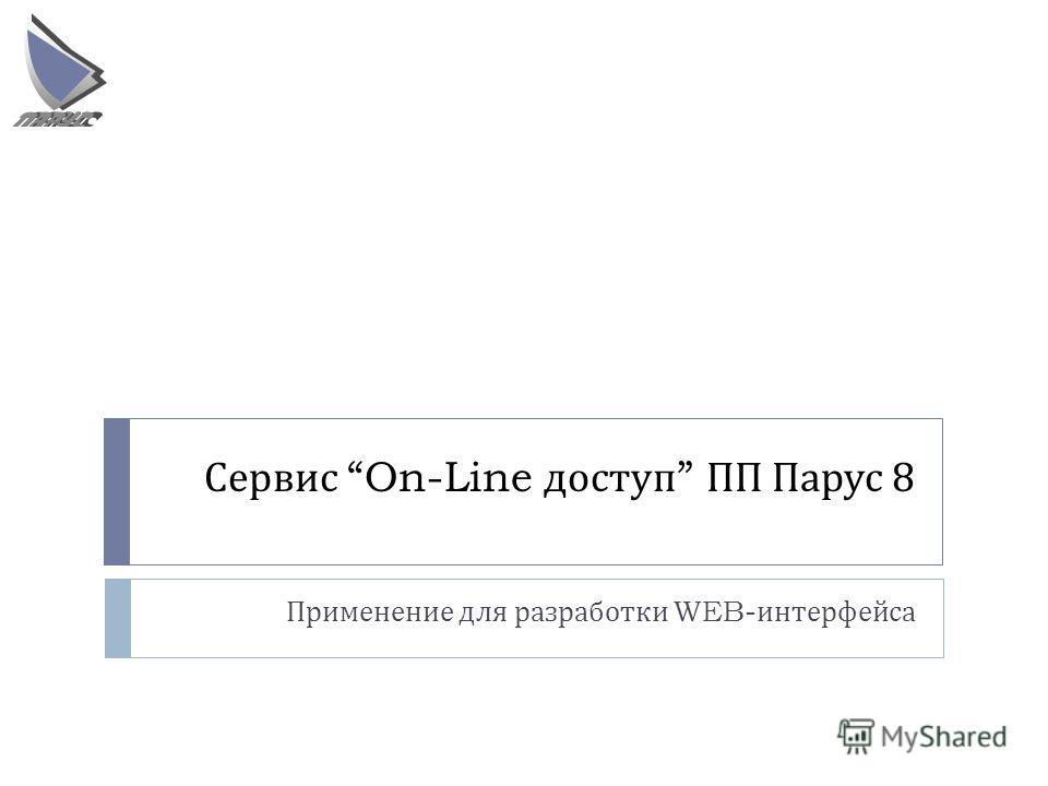 Сервис On-Line доступ ПП Парус 8 Применение для разработки WEB- интерфейса