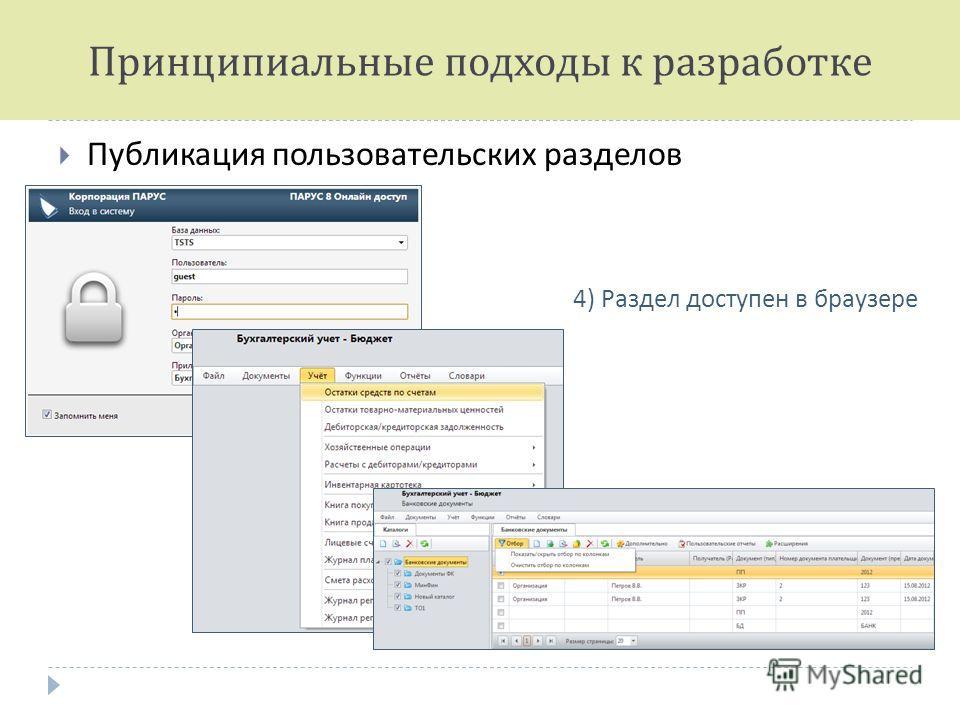 Принципиальные подходы к разработке Публикация пользовательских разделов 4) Раздел доступен в браузере