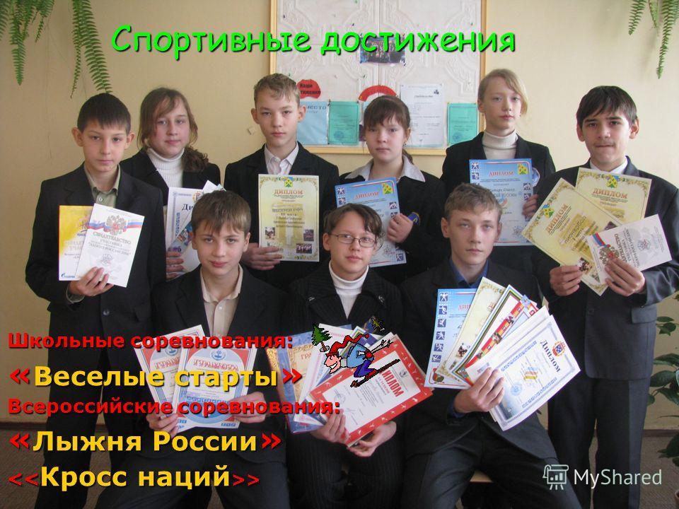 Школьные соревнования: « Веселые старты » Всероссийские соревнования: « Лыжня России » > > Спортивные достижения