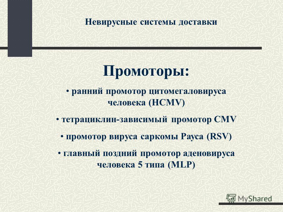 Промоторы: ранний промотор цитомегаловируса человека (HCMV) тетрациклин-зависимый промотор CMV промотор вируса саркомы Рауса (RSV) главный поздний промотор аденовируса человека 5 типа (MLP) Невирусные системы доставки