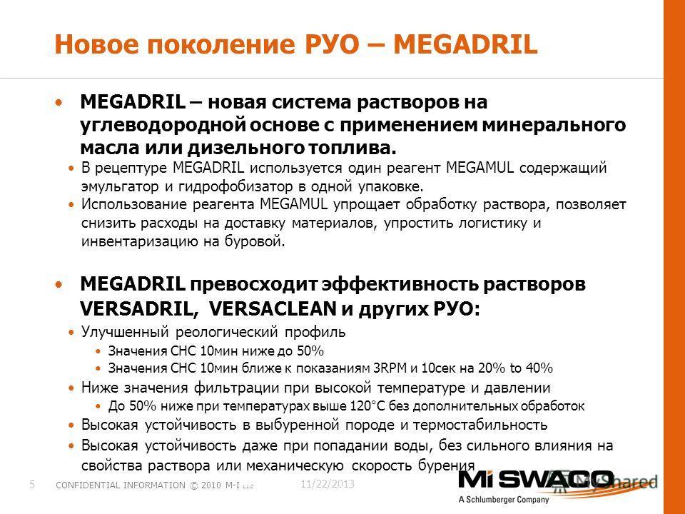 5 11/22/2013 CONFIDENTIAL INFORMATION © 2010 M-I L.L.C. MEGADRIL – новая система растворов на углеводородной основе с применением минерального масла или дизельного топлива. В рецептуре MEGADRIL используется один реагент MEGAMUL содержащий эмульгатор