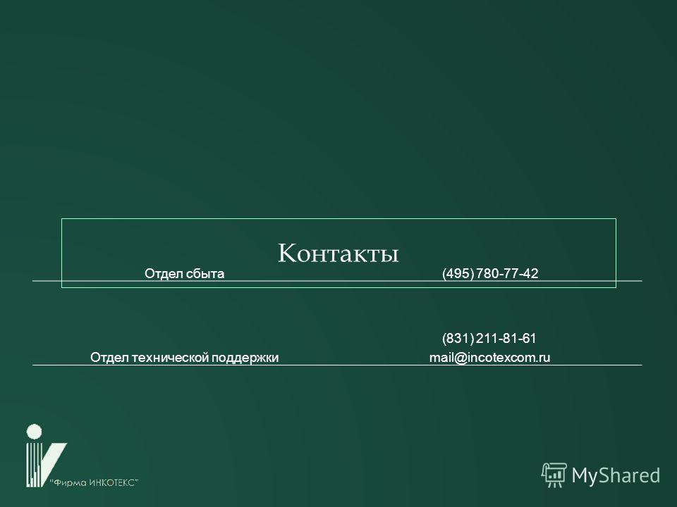 Контакты Отдел сбыта(495) 780-77-42 Отдел технической поддержки (831) 211-81-61 mail@incotexcom.ru