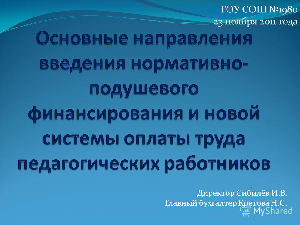 ГОУ СОШ 1980 23 ноября 2011 года Директор Сибилёв И.В. Главный бухгалтер Кретова Н.С.