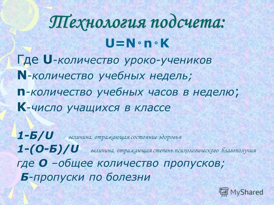 Технология подсчета: U=N n K Где U -количество уроко-учеников N -количество учебных недель; n -количество учебных часов в неделю ; K -число учащихся в классе 1-Б/U величина, отражающая состояние здоровья 1-(O-Б)/U величина, отражающая степень психоло