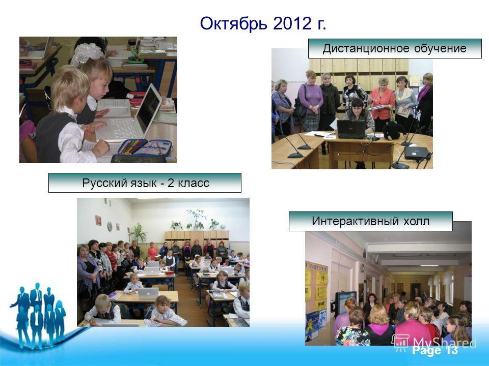 Free Powerpoint Templates Page 13 Октябрь 2012 г. Русский язык - 2 класс Дистанционное обучение Интерактивный холл