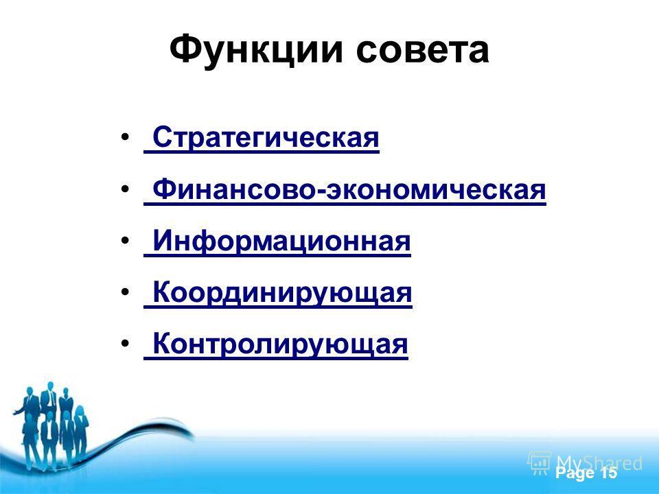 Free Powerpoint Templates Page 15 Функции совета Стратегическая Финансово-экономическая Информационная Координирующая Контролирующая