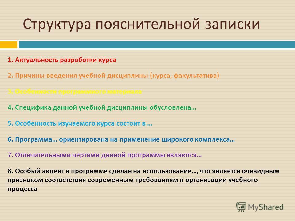Структура пояснительной записки 1. Актуальность разработки курса 2. Причины введения учебной дисциплины ( курса, факультатива ) 3. Особенности программного материала 4. Специфика данной учебной дисциплины обусловлена … 5. Особенность изучаемого курса