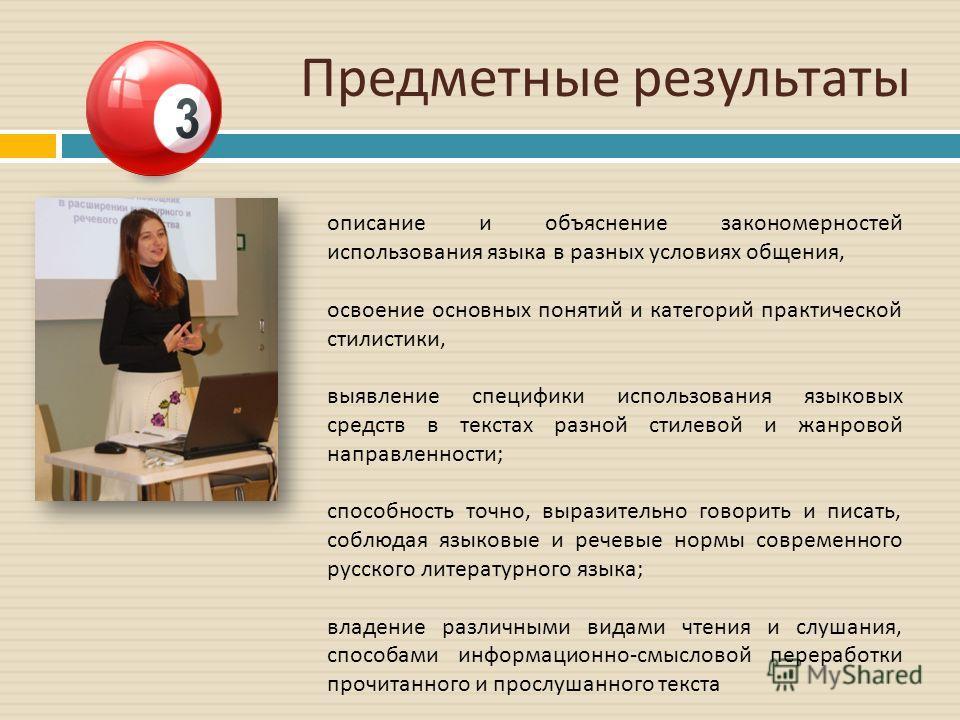 Предметные результаты описание и объяснение закономерностей использования языка в разных условиях общения, освоение основных понятий и категорий практической стилистики, выявление специфики использования языковых средств в текстах разной стилевой и ж