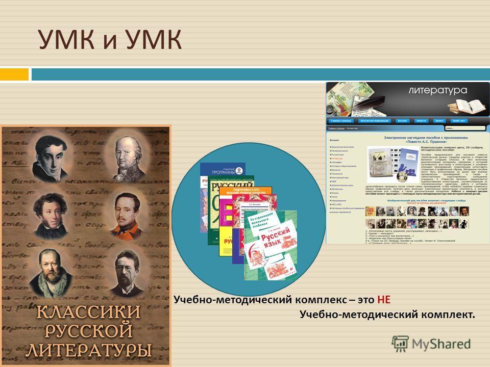 УМК и УМК Учебно - методический комплекс – это НЕ Учебно - методический комплект.