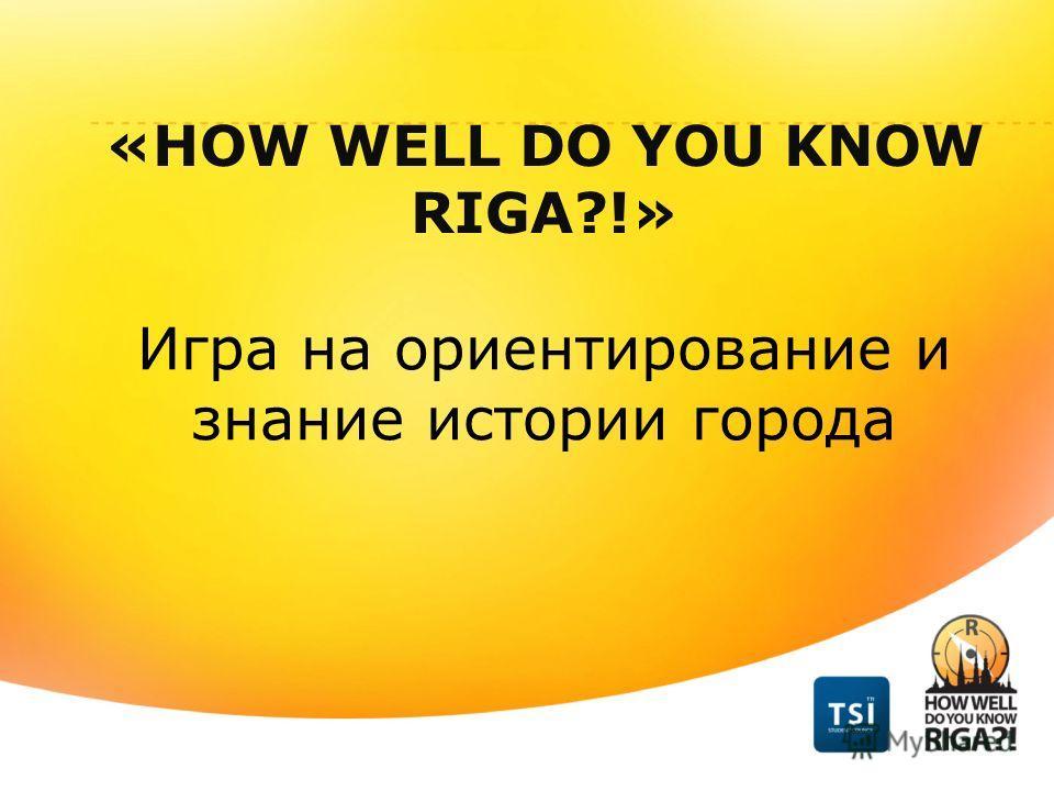 Игра на ориентирование и знание истории города «HOW WELL DO YOU KNOW RIGA?!»