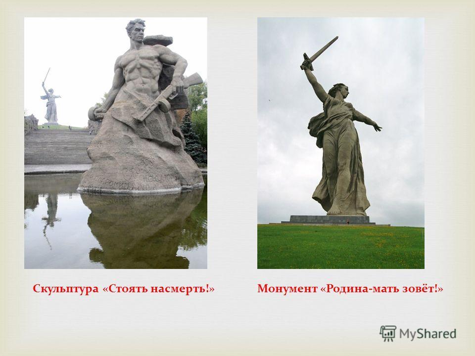Монумент «Родина-мать зовёт!»Скульптура «Стоять насмерть!»