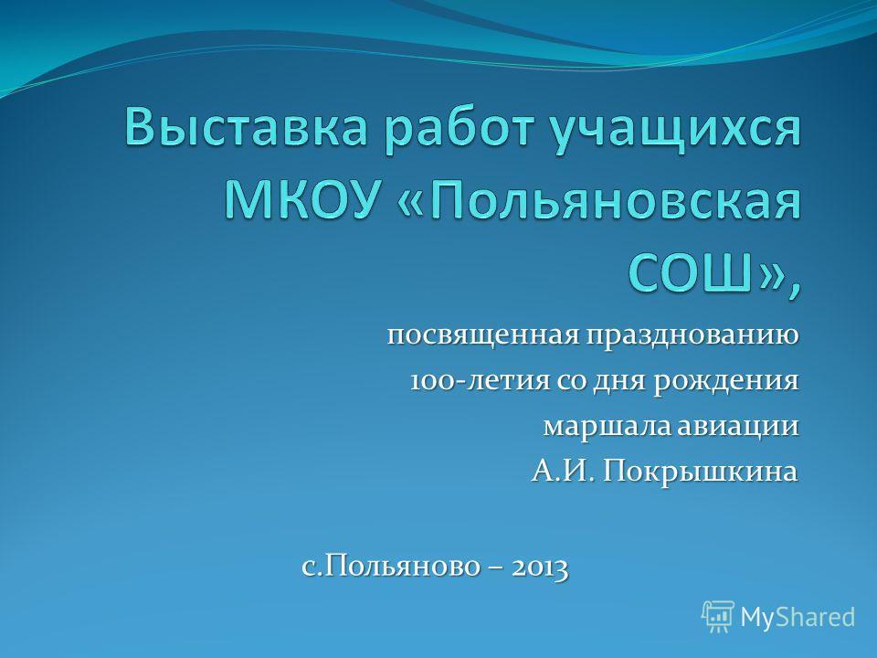 посвященная празднованию 100-летия со дня рождения маршала авиации А.И. Покрышкина с.Польяново – 2013